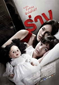 Rang (The Parallel) (2014)