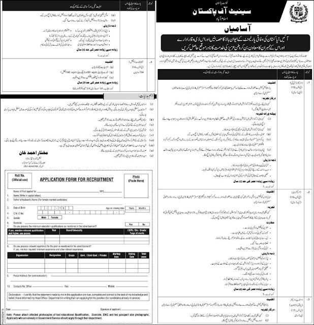 Government Jobs vacancies in Senate of Pakistan Jobs