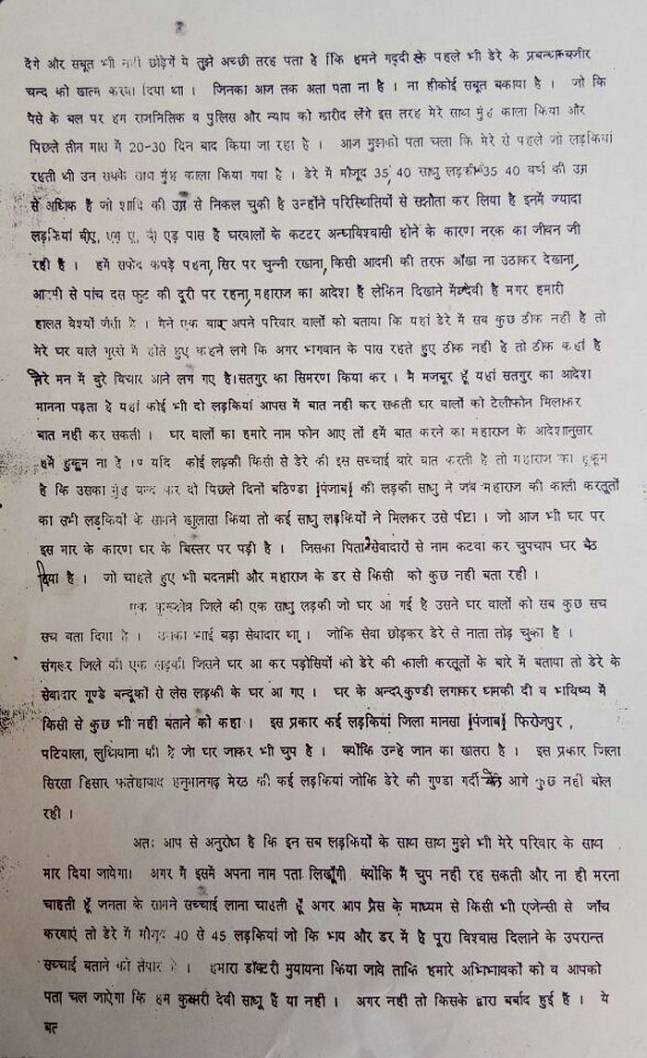 Arjunpuri in qatar ram rahim in jail how an anonymous letter as the letter was anonymous it was a tough ask for the cbi to locate the complainant after filing an fir in 2002 expocarfo Image collections