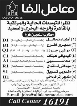 وظائف اهرام الجمعة اليوم 9 نوفمبر 2018 اعلانات مبوبة