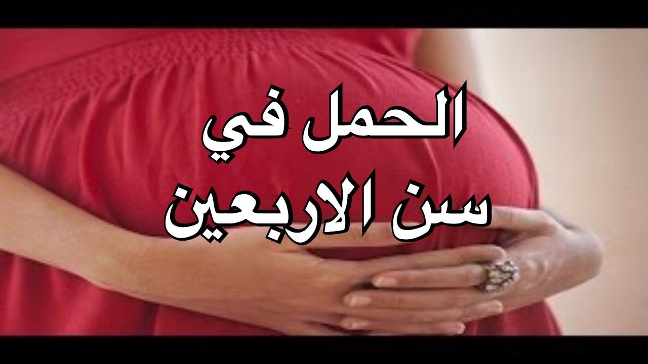 ماهى مخاطر الحمل فى سن الأربعين 2019