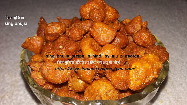 http://www.indian-recipes-4you.com/2017/11/sing-bhujia.html
