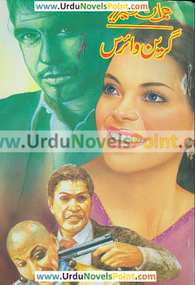 Green Virus Imran Series by Zaheer Ahmed