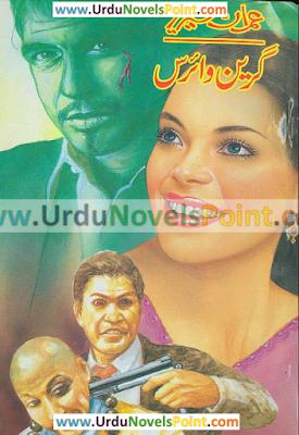 Green Virus Imran Series by Zaheer Ahmed