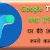 Google Tez App क्या है और इससे फ्री में 9000 रूपये कैसे कमाये