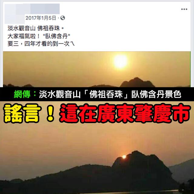 淡水 觀音山 佛祖吞珠 臥佛含丹 照片 謠言 廣東肇慶
