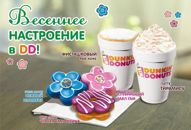 Весенние пончики и кофе в Данкин Донатс, Весенние пончики и кофе в Dunkin Donuts