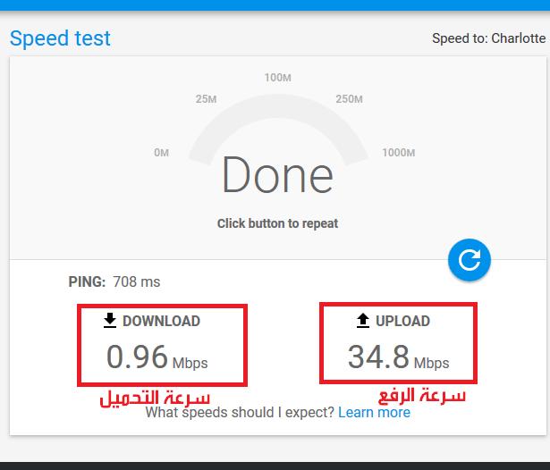 قياس سرعة النت الحقيقية على جهازك من جوجل