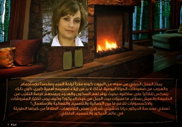 Zeina Al Anaka Magazine December Festive Issue - Diana Hadchity Chedrawy
