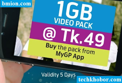 Grameenphone-GP-1GB-Video-Pack-49Tk