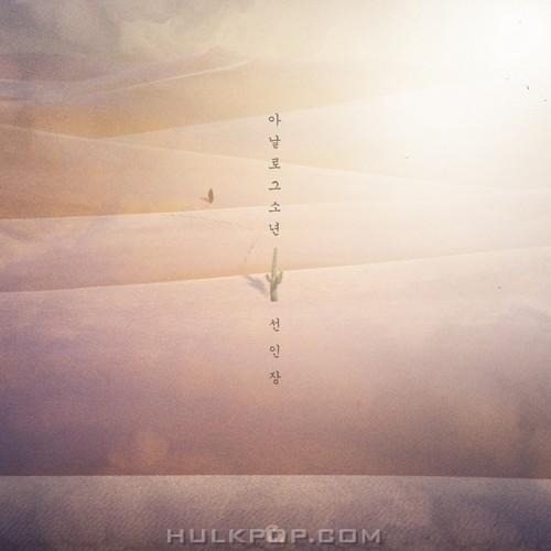 Analog Sonyeon – 선인장 – EP