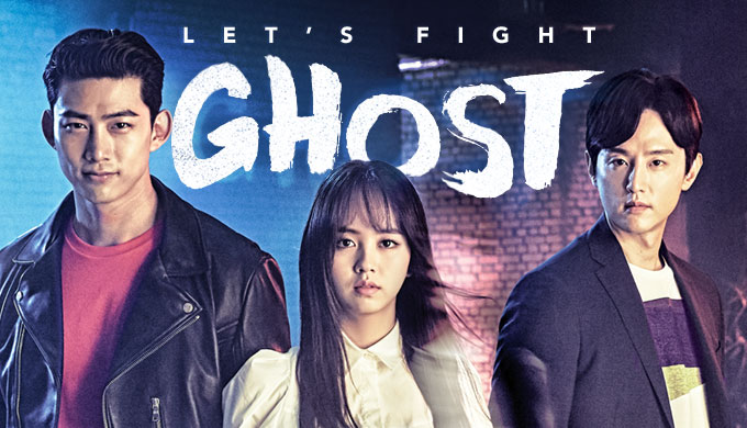 Lets Fight Ghost