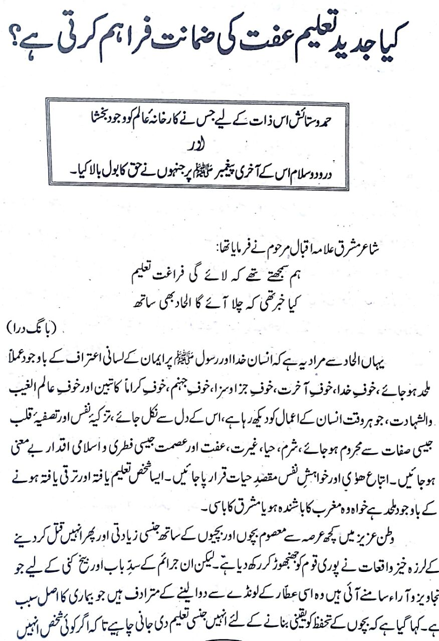 Urdu Kahani Modern Education System Essay In Urdu      Modern Education System Essay In Urdu        How To Write Science Essay also High School Essays Topics  Universal Health Care Essay
