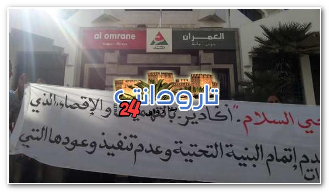 """ضحايا """" العمران """" يحتجون أمام مقرها في أكادير"""