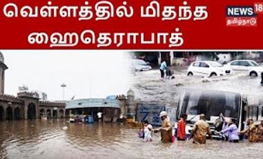 KanaMazhaiyaal Vellathil Mithantha Hyderabad