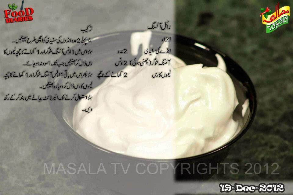 Cake Icing Recipe By Zarnak: Zarnak's Food Diaries: Royal Icing