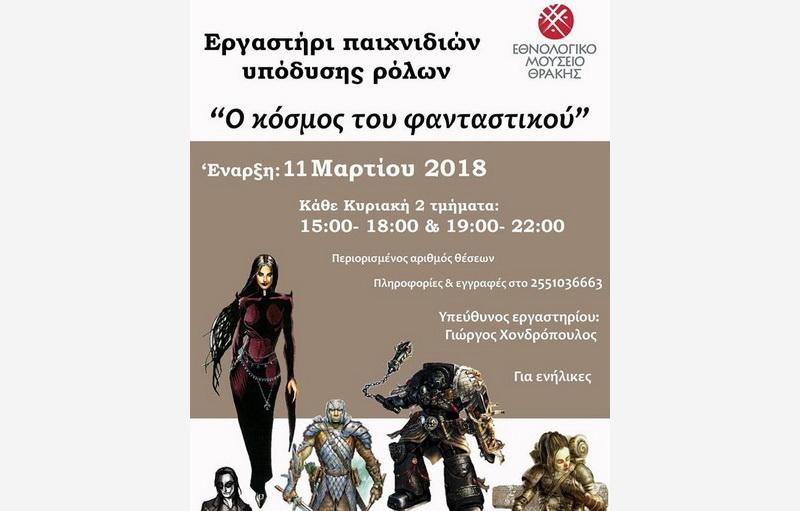 Εργαστήρι παιχνιδιών υπόδυσης ρόλων στο Εθνολογικό Μουσείο Θράκης