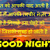 TOP 20 Good Night SMS In Hindi Latest 2017 With Images