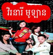 Movies ] វីរៈនារីមូឡាន Mulan On The Run Khmer