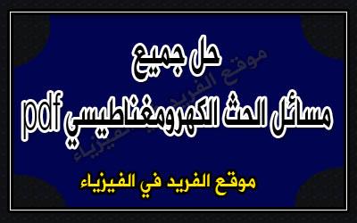 جميع مسائل الحث الكهرومغناطيسي pdf للثانوية العامة، مسائل على الملفات الحثية في الفيزياء ، منهج مصر