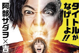 Sinopsis Louder!: Can't Hear What You're Singin', Wimp! (2018) - FIlm Jepang
