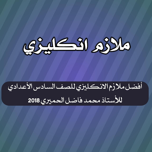 أفضل ملازم الانكليزي للصف السادس الأعدادي للأستاذ محمد فاضل الحميري 2018