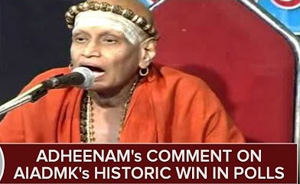 Madurai Adheenam's Comment On AIADMK's Historic Win in TN Elections 2016