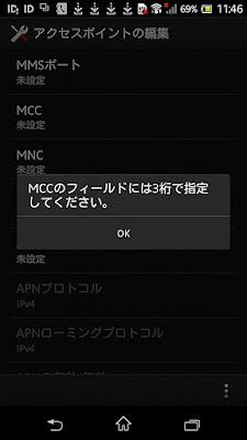 「MCCのフィールドには3桁で指定してください。」と警告