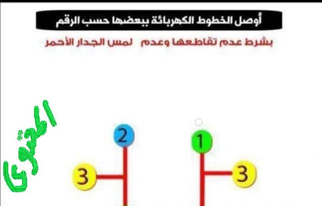حل لغز اوصل الخطوط الكهربائيه