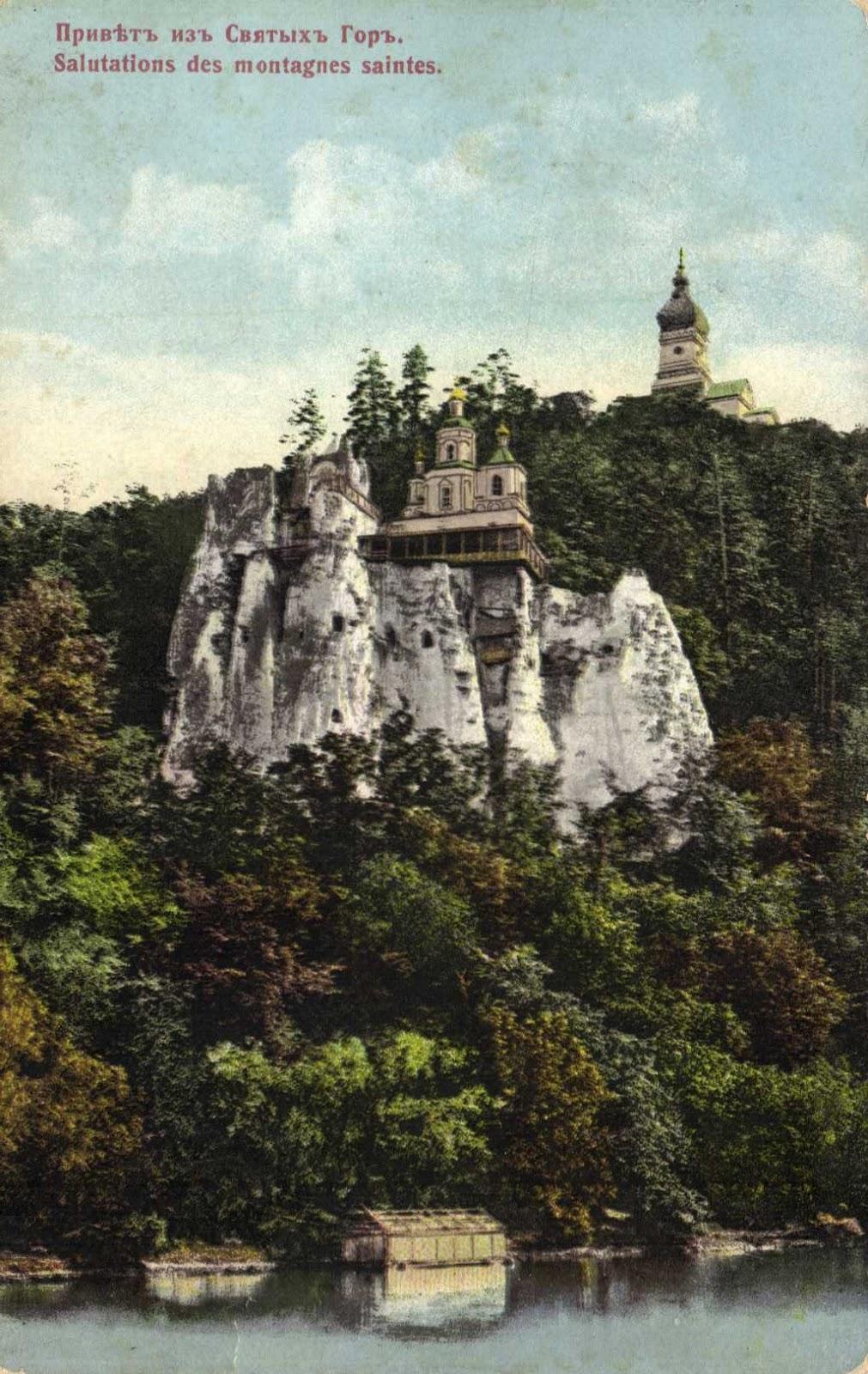 Святая гора открытка, начать