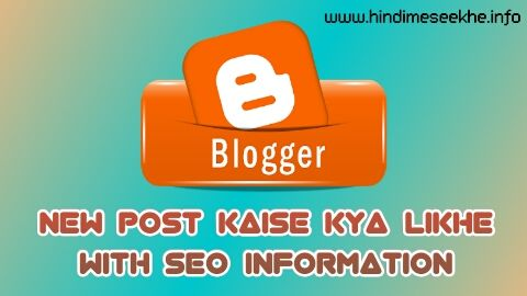 blogger-blospot-me-new-post-kaise-likhe-seo-friendly-kaise-banaye