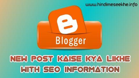 Blogger Me New Post Kaise Likhe aur SEO Tips