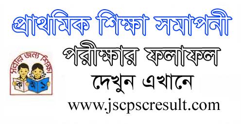 PSC Result 2018, PSC Exam Result 2018, Dpe Result 2018, Dpe Gov Result 2018