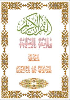 ملزمة التربية الاسلامية للصف السادس الأعدادي للدكتور علي المرشدي 2016 / 2017