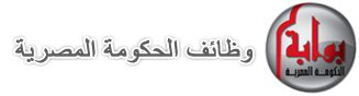 بوابة الحكومة المصرية وظائف 2020
