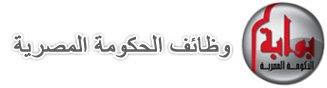 وظائف حكومية خالية فى مصر 2017