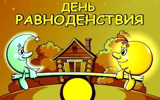 20 марта - Международный день счастья! счастье, праздние, праздники международные, март, праздник марта, праздник счастья, про праздники, праздники весенние, весна, про счастье, интересное о праздниках, http://prazdnichnymir.ru/20 марта - Международный день счастья! http://prazdnichnymir.ru/