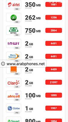 تطبيق للحصول على باقات انترنت مجانا لجميع الدول العربية