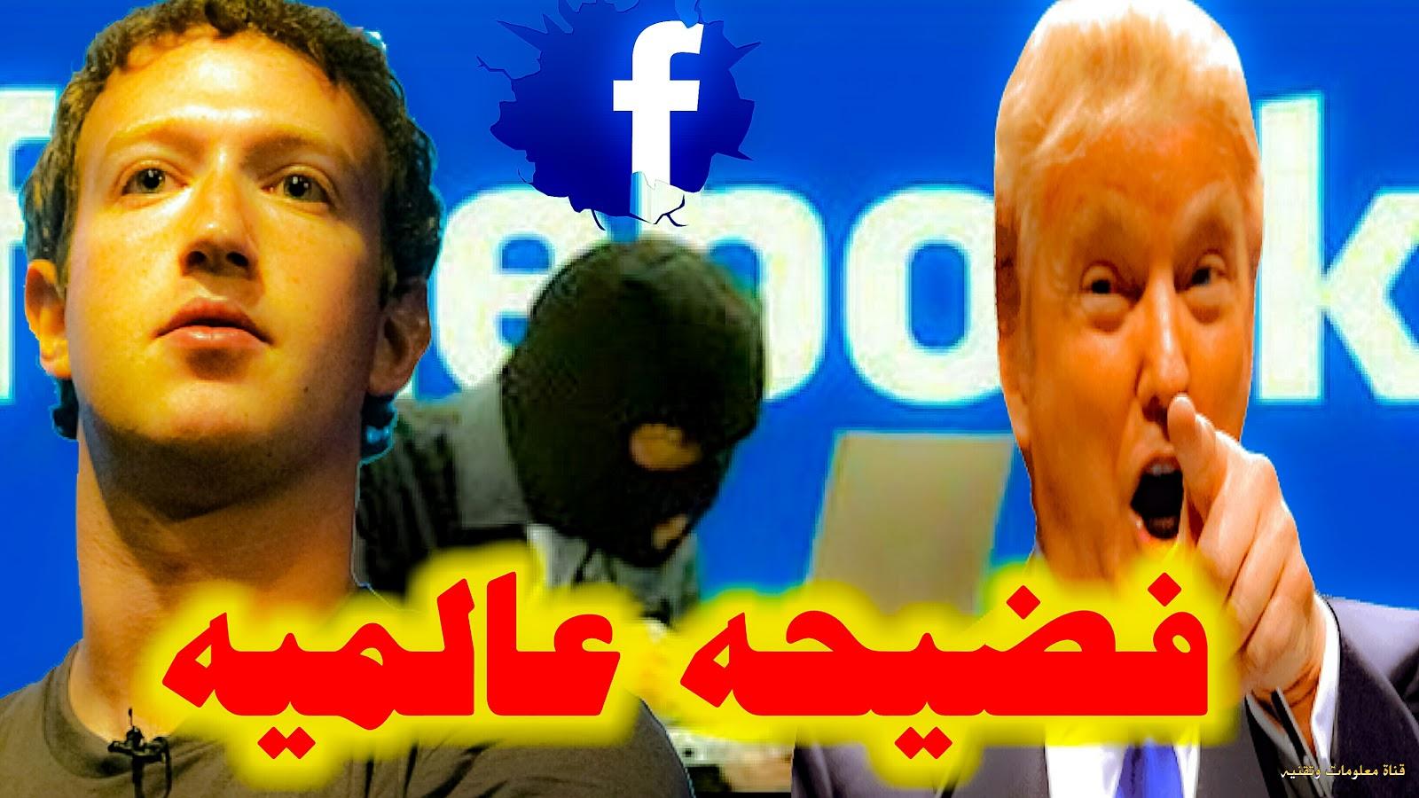 """فضيحة فيسبوك"""" ثمنها 37 مليار دولار"""