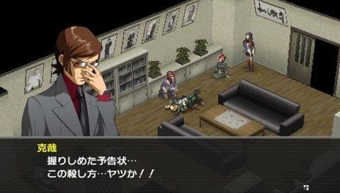 Persona 2: Eternal Punishment PSP ISO Screenshots #2