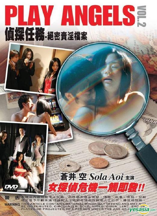 Play Angels Vol. 2 (2008)