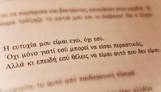 Λέο Μπουσκάλια: Ευτυχία είναι το μοίρασμα.