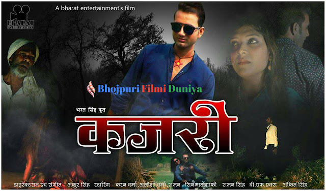 Kajari - Bhojpuri Movie Star casts, News, Wallpapers, Songs & Videos