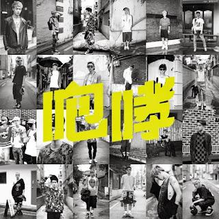 EXO – XOXO/Growl Albümü