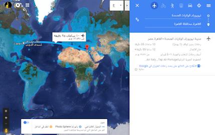 حجز تذاكر الطيران من جوجل