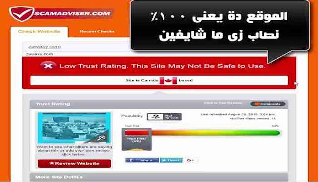 مصداقية أى موقع ربحى على الانترنت 3