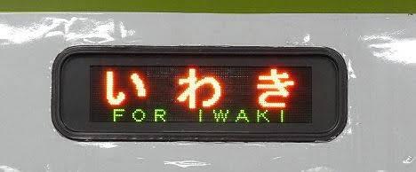 磐越東線1 いわき行き・ワンマンいわき行き