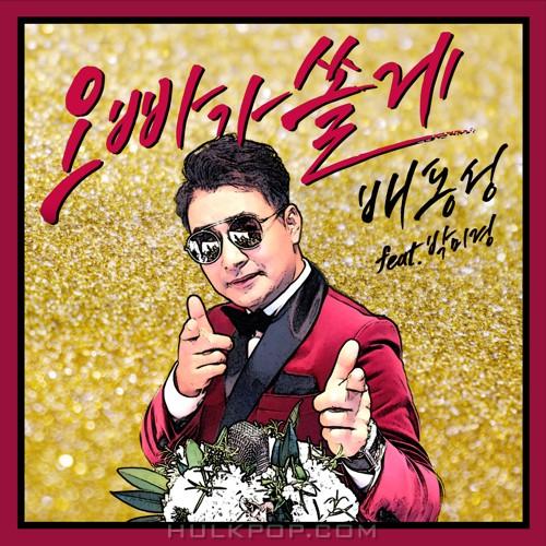 Bae Dong Seong – 오빠가 쏠게 – Single