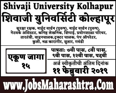 Shivaji University Recruitment 2019