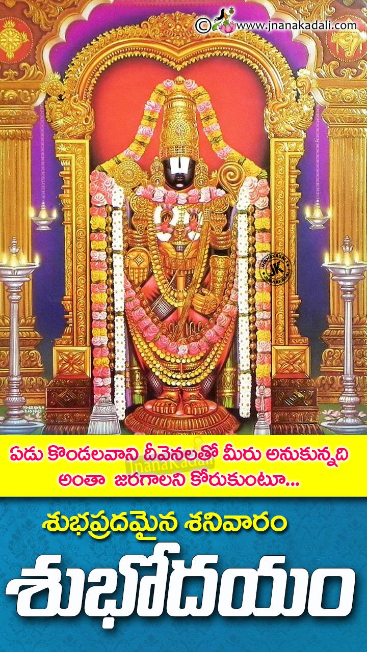 Good Morning Wishes Greetings In Telugu Lord Balaji Blessings On Saturday In Telugu Jnana Kadali Com Telugu Quotes English Quotes Hindi Quotes Tamil Quotes Dharmasandehalu